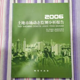 2006土地市场动态监测分析报告