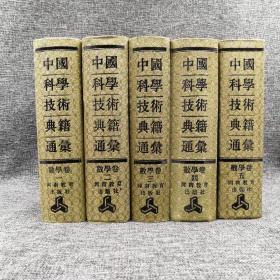 中国科学技术典籍通汇-数学卷(布面精装全5册)