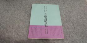 书道技法讲座  《九成宫》 二玄社出版