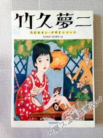 【日文原版】竹久梦二 大正摩登设计 复古 少女 日本大正昭和 名家 插图 画册 生涯 2003年