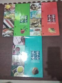 医食参考:养生蓝皮书,营养绿皮书,医药红皮书