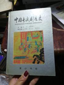 中国考试制度史