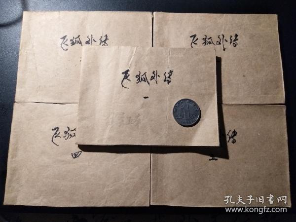 飞狐外传(连环画)