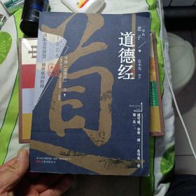 万卷楼国学经典(升级版):道德经(开16开)