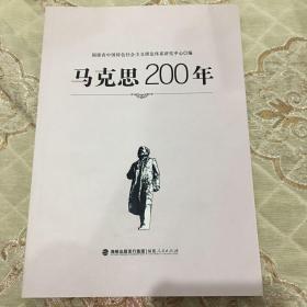 马克思200年
