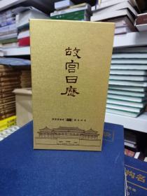 故宫日历2020(黄金典藏版)紫禁城建成600周年纪念
