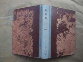 《新医学》1994年 第1—12期   合订本