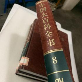 中国大百科全书(第2版)第8卷 皮面硬精装 铜版纸彩印 2009版 大16开 库存新书