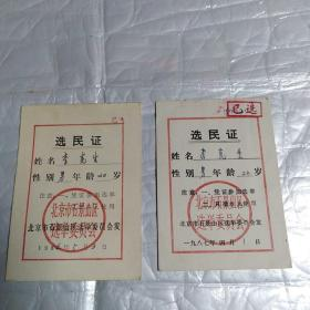 1984、1987年选民证(两张同一人)北京石景山区)