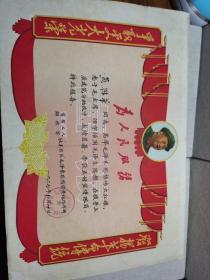 毛主席头像为人民服务奖状