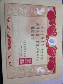 1962年毛主席头像三等功奖状