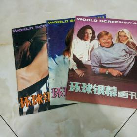 环球银幕画刊1987年3本