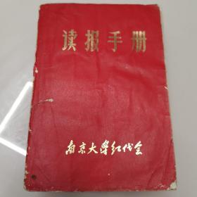 读报手册 南京大学红代会