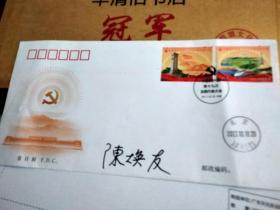 中国共产党第十九次全国代表大会纪念邮票 首日封 原江苏省委书记陈焕友签名