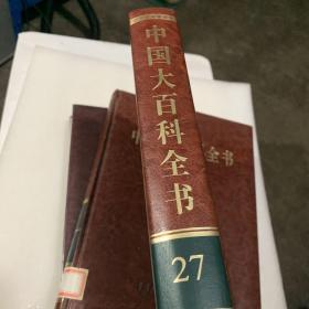 中国大百科全书(第2版)第27卷 皮面硬精装 铜版纸彩印 2009版 大16开 馆藏新书