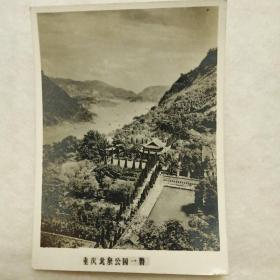 老照片-重庆北泉公园一瞥