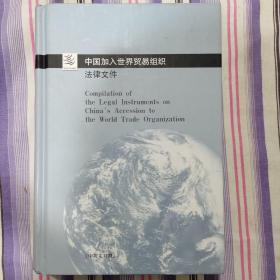 中国加入世界贸易组织法律文件(中英文对照)