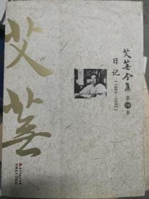 艾芜全集(第19卷):日记(1983-1992)    满百包邮