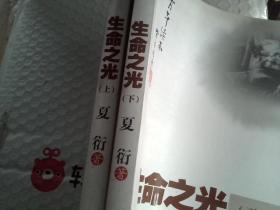 生命之光套装2册