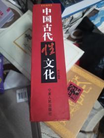 中国古代性文化 巨厚精装
