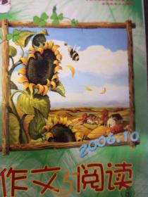 作文与阅读 2006.10