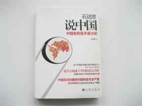 石述思说中国   中国各阶层的矛盾分析   1版1印