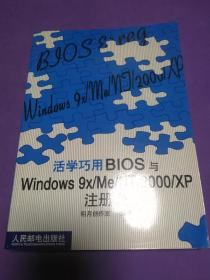 活学巧用BIOS与Windows 9x/Me/NT/2000/XP注册表【正版!一版一印 此书籍几乎未阅 书内干净 无勾画 不缺页 书皮有轻微磨损(背面)不影响整体】
