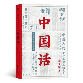 中国话:以语言为考古工具重现国人的文化史