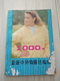 最新中外钩棒针编织1000种