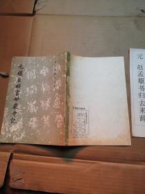 元赵孟頫书妙严寺记