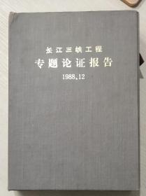 长江三峡工程专题论证报告1988.12