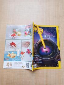 中国国家地理 博物 探秘天文台 2020年第9期 总第201期/杂志