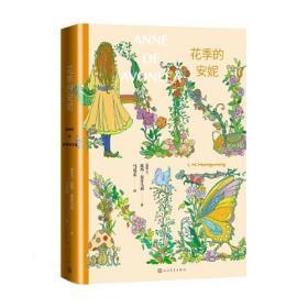 """花季的安妮(女孩成长必读,马爱农权威译本,加拿大""""世纪之作""""《绿山墙的安妮》续篇)"""