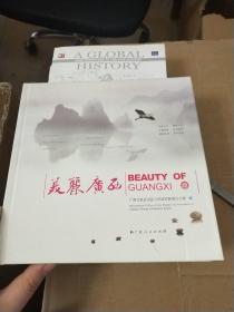 美丽广西 : 汉英对照