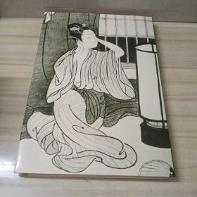 浮世绘大系2 春信  日文原版画册