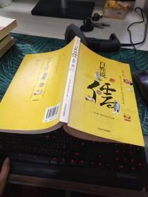 众说三教(百姓说儒.