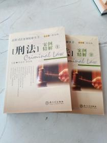 刑法案例精解 (上下册)