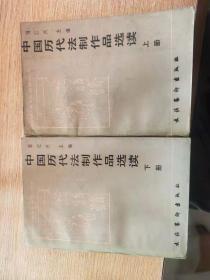 中国历代法制作品选读 上下