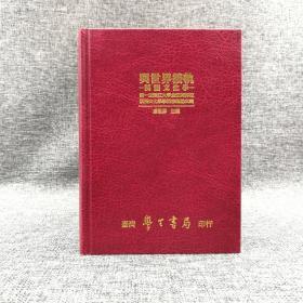 台湾学生书局  卢国屏《与世界接轨-汉语文化学》(精装)