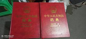 中华人民共和国药典2005(一:二部)