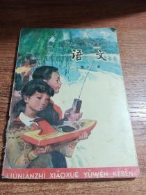 六年制小学课本语文,第12册