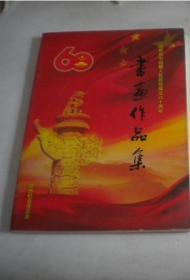 庆祝新中国暨人民政协成立60周年---书画作品集