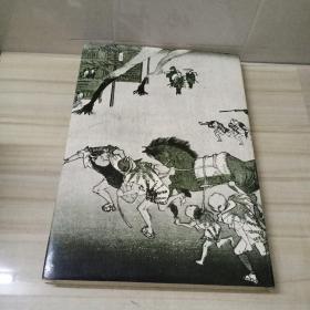 日本原版书 大8开 原色图版《 浮世絵大系 》之 《东海道五十三次 》日本画版画 浮世绘图录 作品集