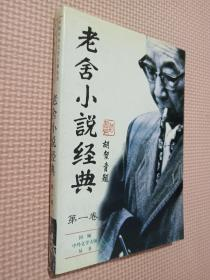 老舍小说经典  第一卷
