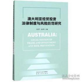 澳大利亚经贸投资—法律制度与风险防范研究