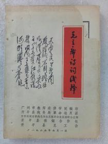 毛主席诗词浅释   1967年