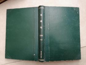 无线电 1980年1-12月合订本 精装