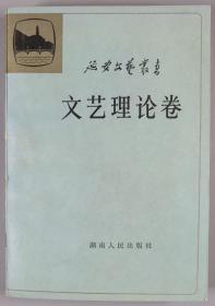著名作家、原中国作协副主席 陈荒煤,著名文艺理论家、文艺教育家 何洛,开国少将、著名军旅诗人、书法家 魏传统 1984年签名 延安文艺丛书 第一卷《文艺理论卷》平装一册(1984年湖南人民出版社初版)HXTX323153
