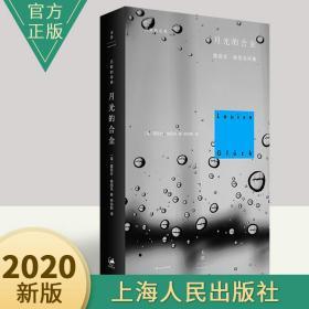 正版全新月光的合金 2020年诺贝尔文学奖得主格丽克 另著直到世界反映了灵魂最深层的需要 外国欧美诗歌诗集文学作品 柳向阳译 图书9787208133990q2582