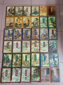 金庸全集 (全36册、全部是1994年1版1印)内锁线胶装  【书品看图】